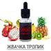Жидкость ATMOSE VG70/PG30, 30 мл.