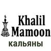 KHALIL MAMOON - кальяны