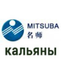 Кальяны Mitsuba