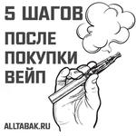 Как пользоваться новой электронной сигаретой?