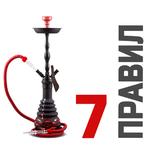 7 правил курения кальяна