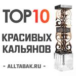 Топ 10 красивых кальянов
