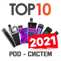 Топ 10 POD-систем 2021