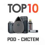 Топ 10 POD-систем