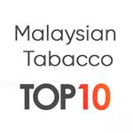 Топ 10 вкусов Malaysian Tobacco