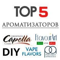 Топ 5 ароматизаторов для самозамеса