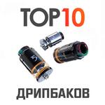 Топ 10 Дрипбаков
