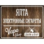Электронные сигареты Ялта