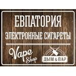 Электронные сигареты Евпатория