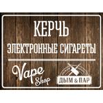 Электронные сигареты Керчь