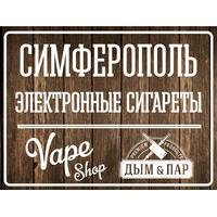 Электронные сигареты Симферополь