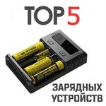 Топ 5 зарядок для аккумуляторов