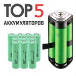 Топ 5 аккумуляторов для вейпа