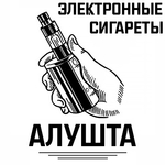 Электронные сигареты Алушта