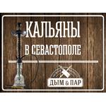 Кальяны Севастополь