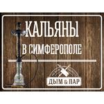 Кальяны Симферополь