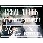 Электронные сигареты Севастополь