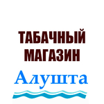 Табачный магазин Алушта