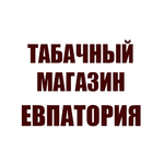Табачный магазин Евпатория