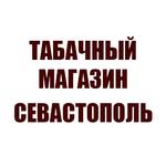 Табачный магазин Севастополь