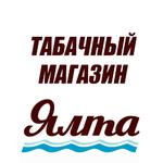 Табачный магазин Ялта