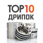 Топ 10 Дрипок