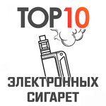 Топ 10 электронных сигарет