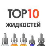 Топ 10 жидкости для электронных сигарет