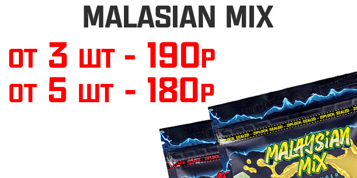 Malasian Mix Цены