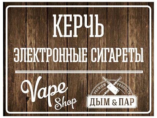 Купить электронную сигарету в керчи купить сигареты блюминг