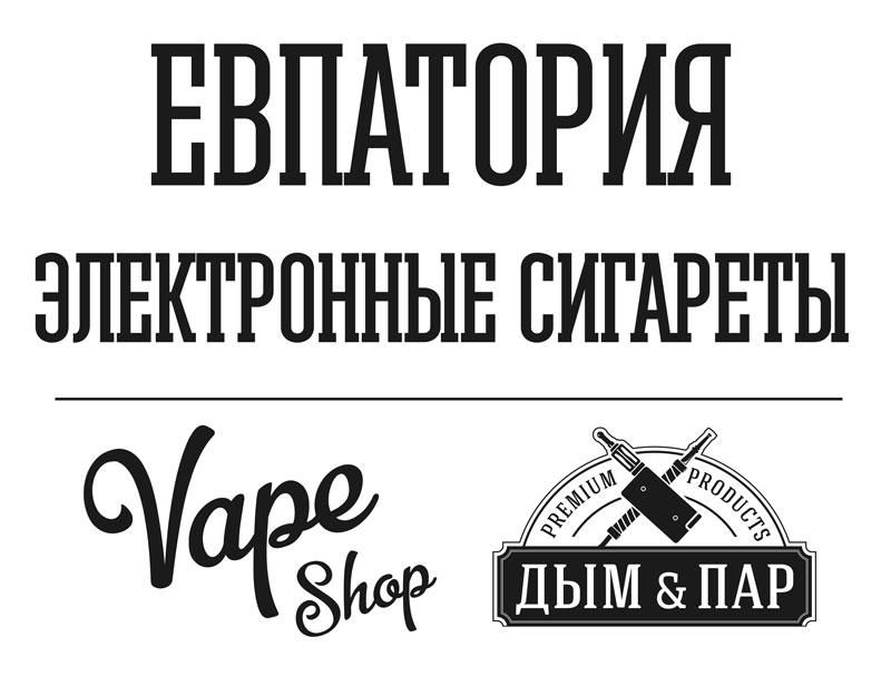 Где в евпатории купить электронную сигарету блок сигарет кент купить