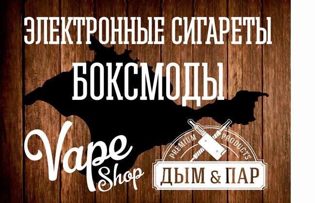 Где в ялте купить электронную сигарету джул купить электронная сигарета с доставкой