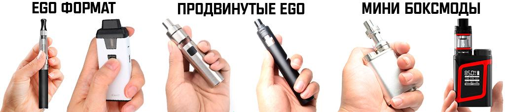 Компактыне электронные сигареты
