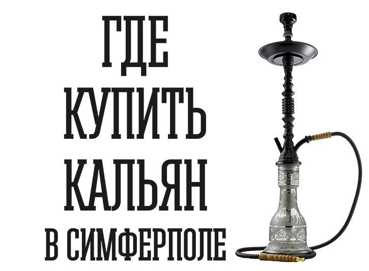 симферополь табаки для кальяна оптом