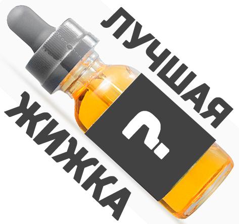 Какую купить жидкость для электронных сигарет обзор электронная сигарета одноразовая