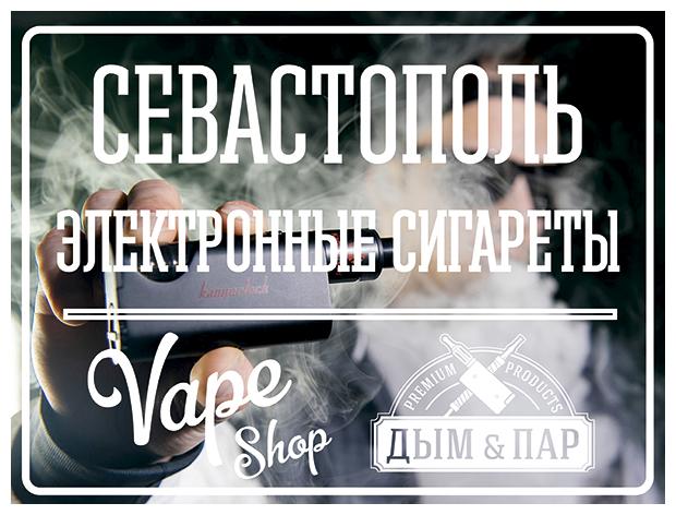 Севастополь купить электронные сигареты сигареты белорусские купить в спб в розницу