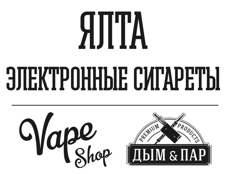 Где в ялте купить электронную сигарету my blu электронная сигарета купить в красноярске